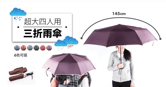 超大自動開收四人雨傘