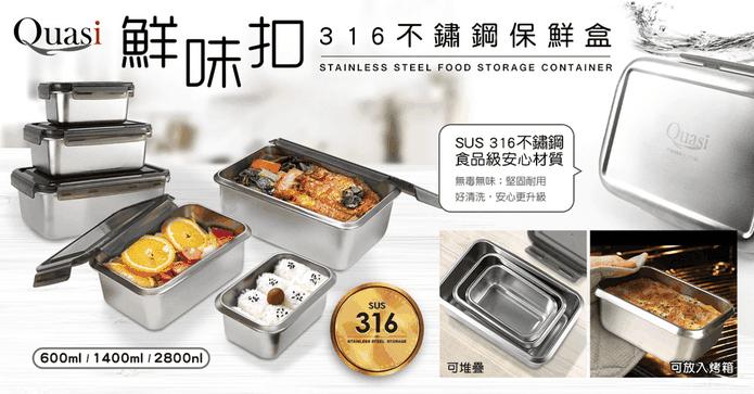 [Quasi]316不鏽鋼保鮮盒
