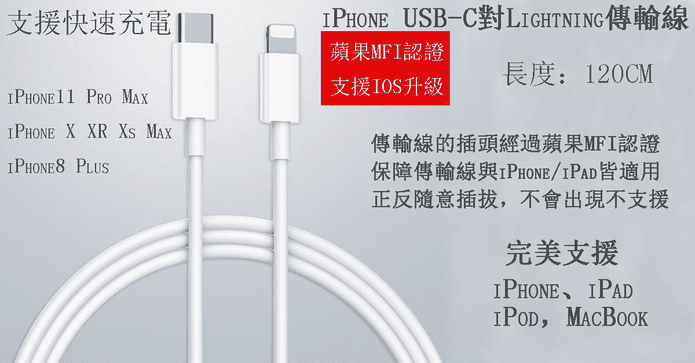 高規iPhone USB-C傳輸線