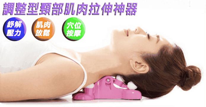 調整型頸部肌肉拉伸器