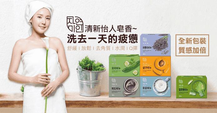 韓國MKH保濕清爽美肌皂