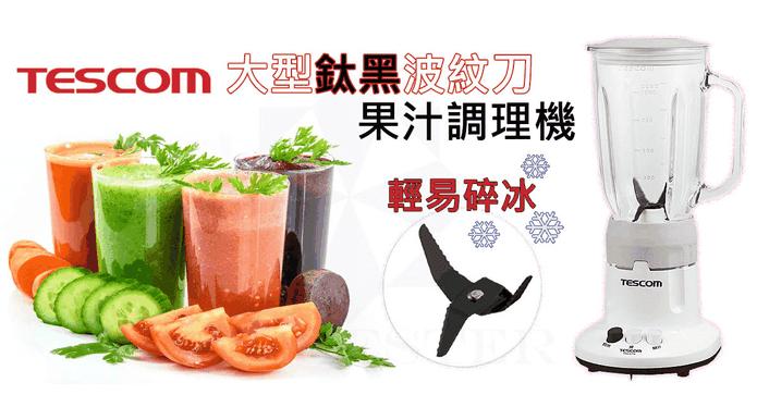 TESCOM TM856TW果汁機