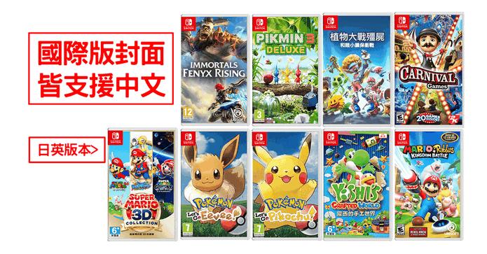 Switch特價孩童遊戲片