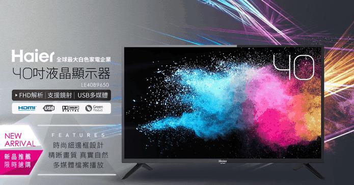 超大40吋旗艦級液晶電視