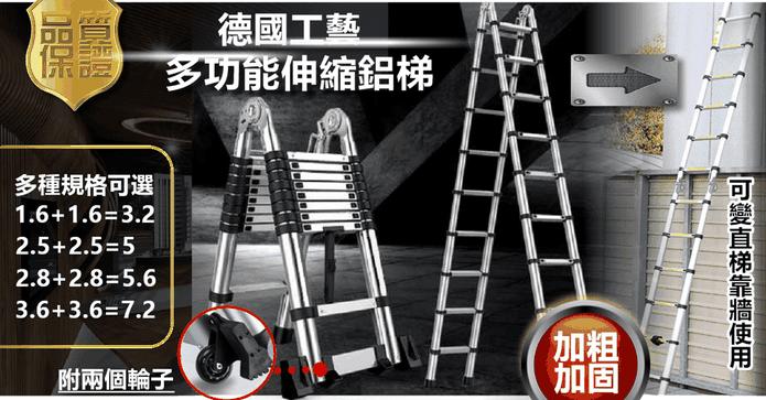 帶輪鋁合金多功能伸縮梯