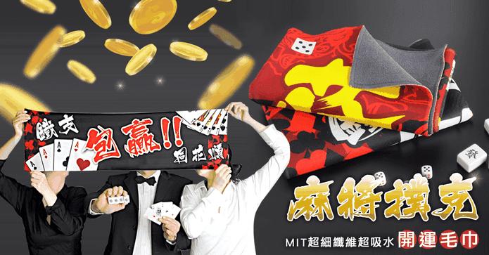 台灣製撲克麻將開運毛巾