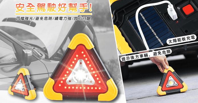 太陽能車用三角警示燈