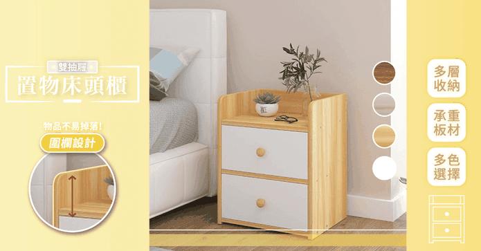 雙抽屜簡約收納床頭櫃