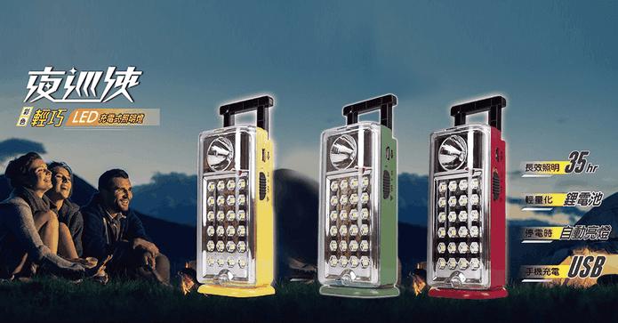 LED充電式輕巧照明燈