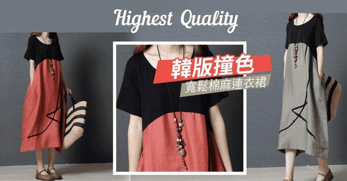 韓版寬鬆撞色棉麻連衣裙