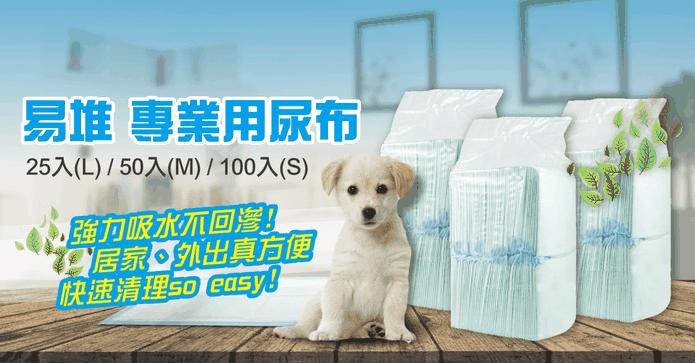 易堆超吸水寵物尿布墊