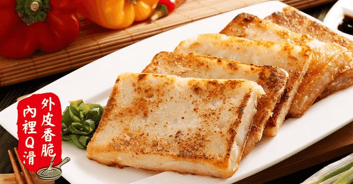 禾記黃金酥脆港式蘿蔔糕