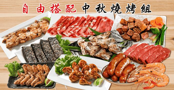 海陸烤肉組任選自由配