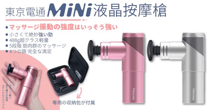 東京電通迷你液晶按摩槍
