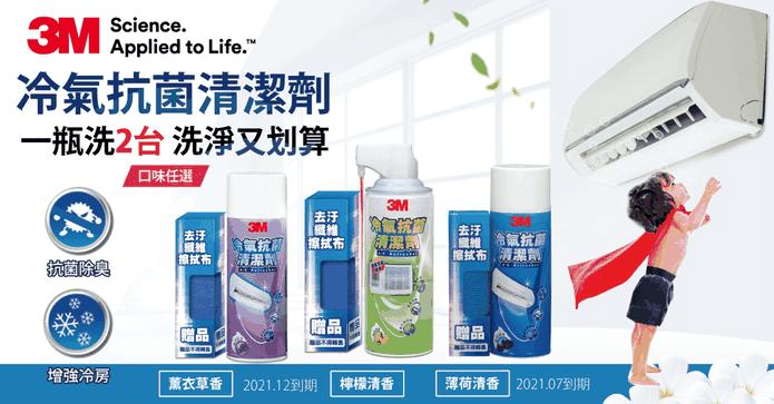3M冷氣抗菌除霉清潔劑