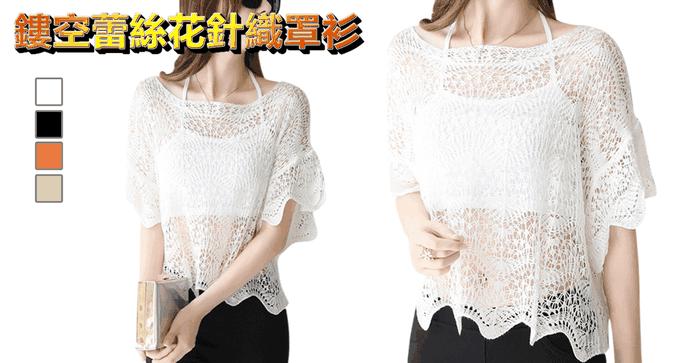 顯瘦鏤空蕾絲針織罩衫