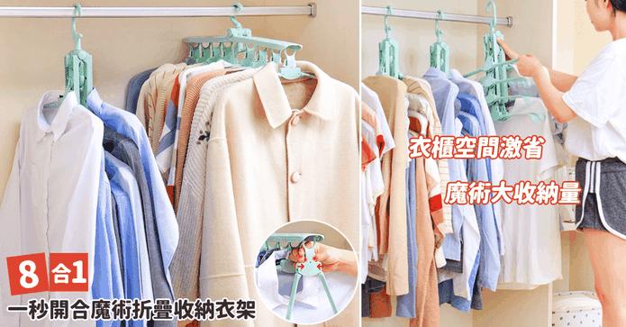 8合1自動收衣折疊衣架