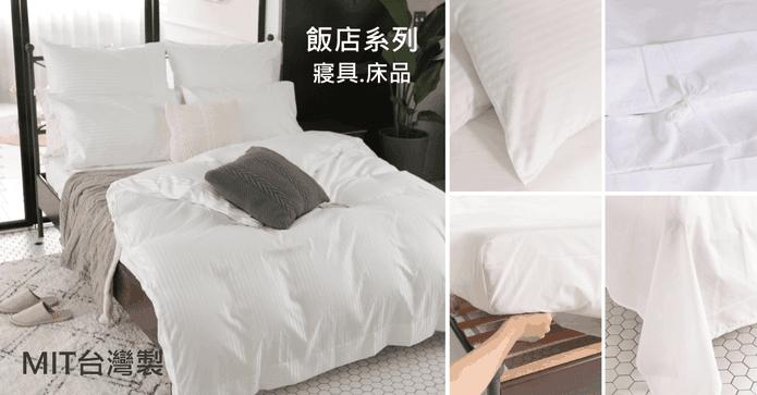 頂級飯店枕頭床包被套組
