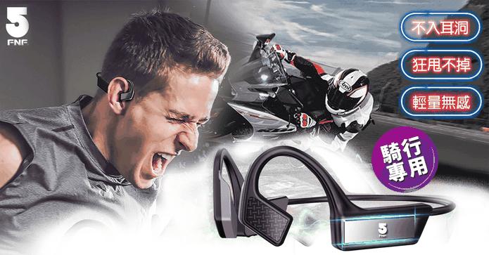骨傳導概念藍芽耳機