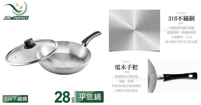 金緻316七層平底鍋
