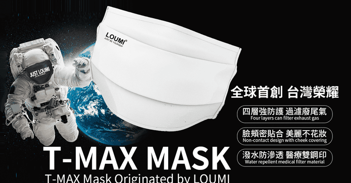 T-MAX太空艙寬體口罩