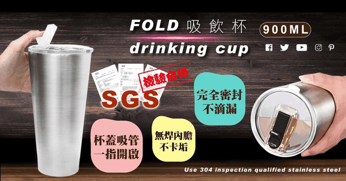 FOLD吸管飲料杯900ml
