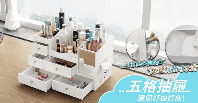 木塑化妝鏡台小物收納箱