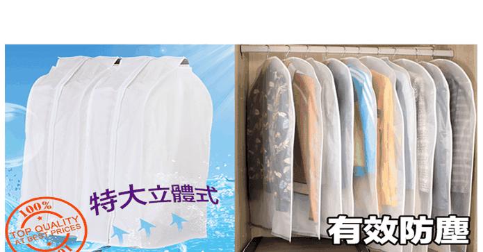 半透明衣物防塵收納袋