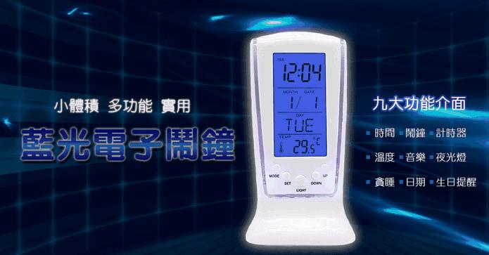 時尚藍光多功能電子鬧鐘