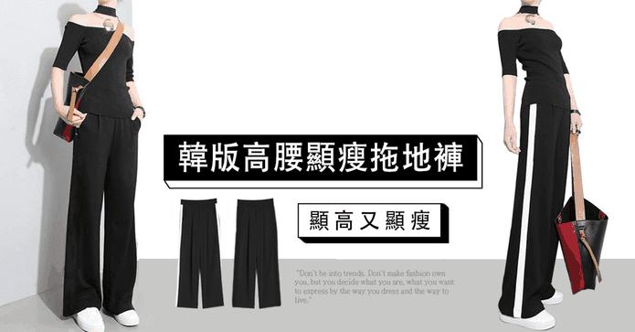 韓版時尚高腰顯瘦拖地褲