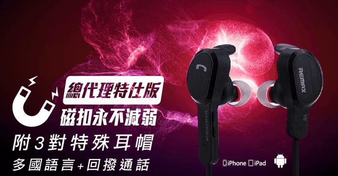 REMAX運動藍芽耳機S5