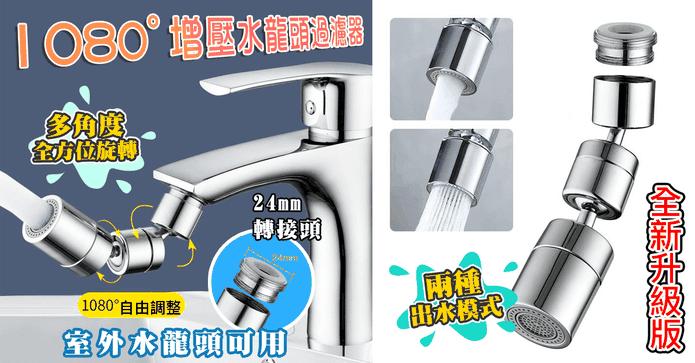 1080度增壓水龍頭過濾器
