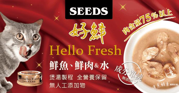 聖萊西Seeds湯罐貓罐頭