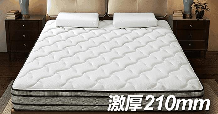 專利乳膠柔軟獨立筒床墊