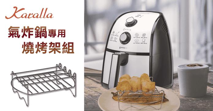 日本氣炸鍋燒烤蒸架組