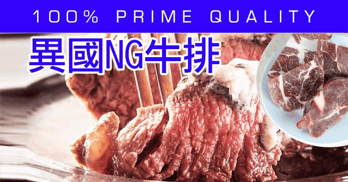 紐澳美頂級超值NG牛肉