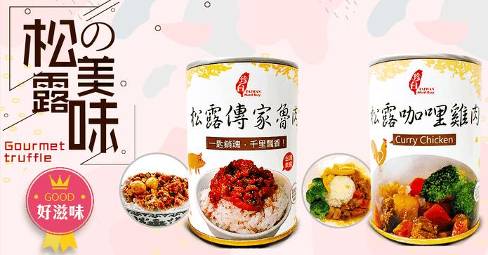 即食拌飯滷肉/咖哩罐頭