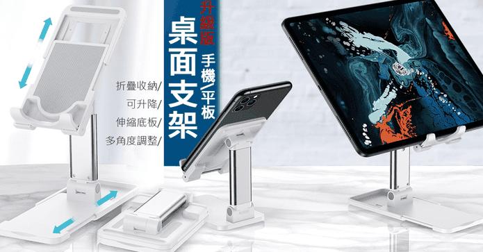 可調節手機平板桌面支架