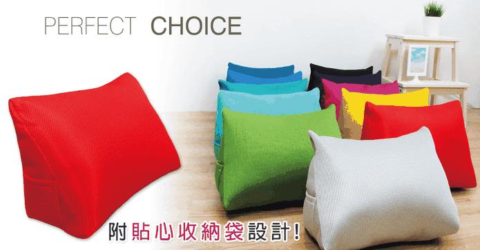 3D透氣網三角沙發靠枕