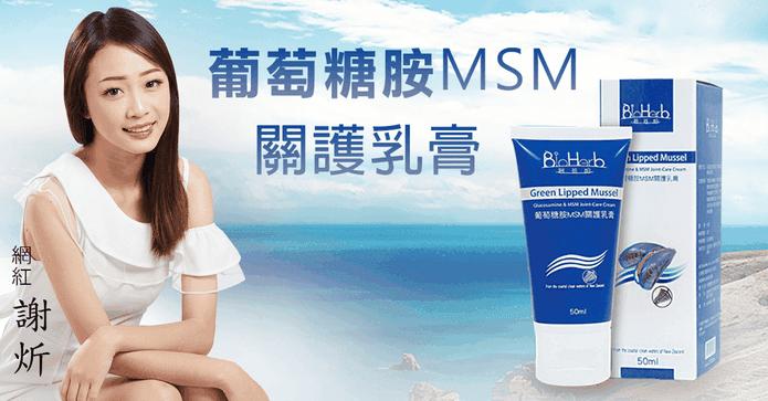 葡萄糖胺MSM關護乳膏