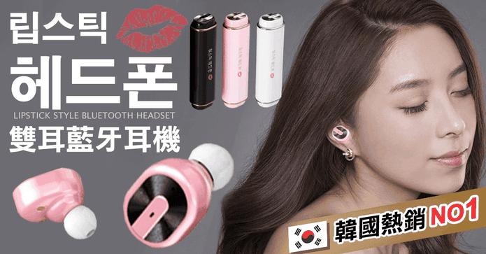 韓國熱銷歐拉藍芽耳機