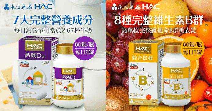 永信HAC鈣鎂D3綜合B群錠