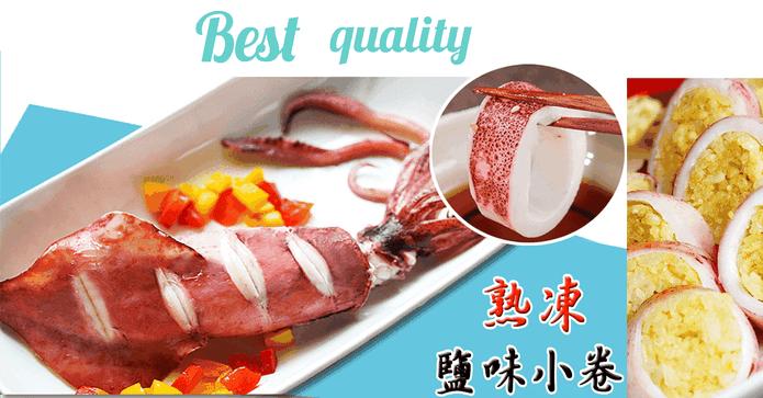 台灣新鮮熟凍鹽味小卷