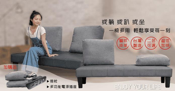 台灣貓抓皮懶人沙發