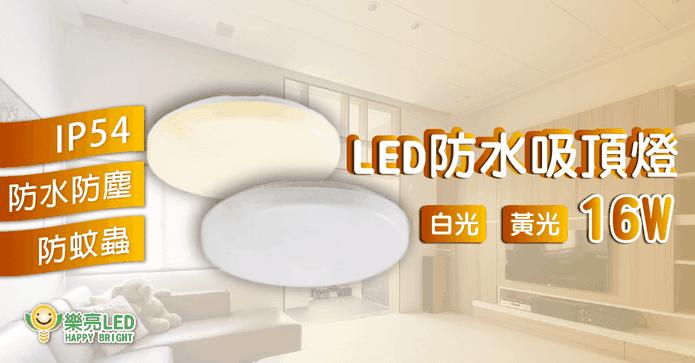 樂亮 LED 防水吸頂燈