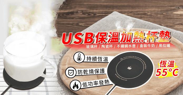 USB保溫加熱杯墊