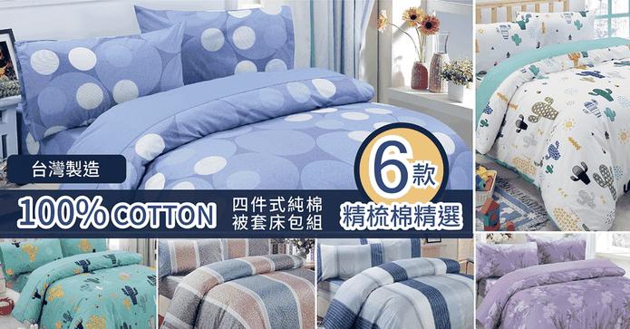 台灣製純棉床包四件組