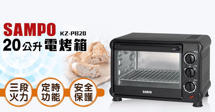SAMPO聲寶20L電烤箱