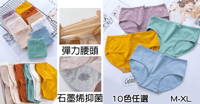 石墨烯素面棉質內褲