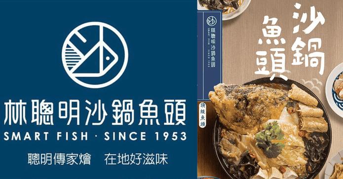 林聰明石斑沙鍋魚頭禮盒